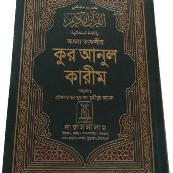 مصحف بلغة البنغالية